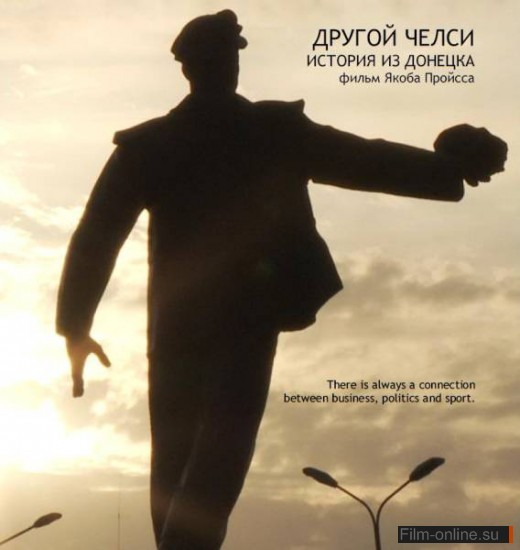 Другой Челси. История из Донецка / The Other Chelsea: A Story from Donetsk (2010)