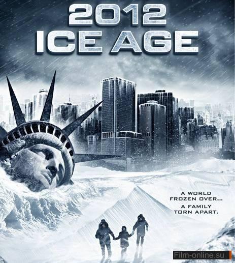 2012 онлайн по: