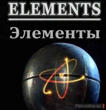BBC: Элементы / Elements (2010)