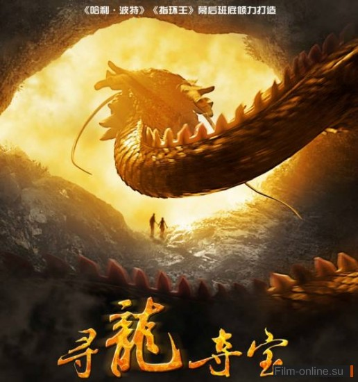 ��������� ������: � ������� ���������� ��������� / The Dragon Pearl (2011)