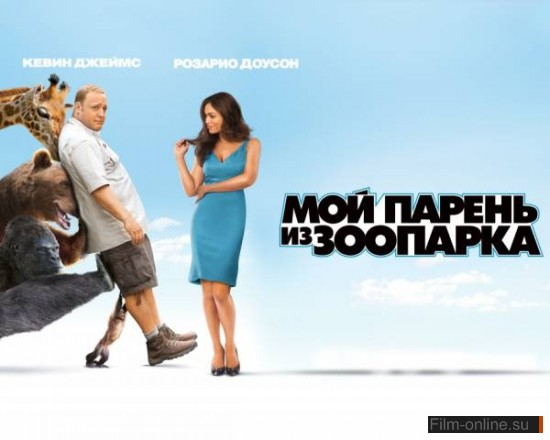 ��� ������ �� �������� / Zookeeper (2011)