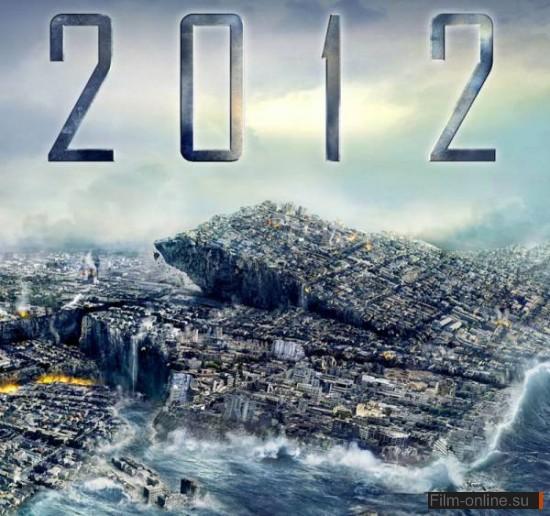 онлайн 2012 года смотреть онлайн: