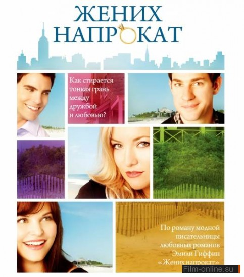 ����� �������� / Something Borrowed (2011)