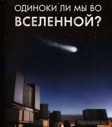 BBC: Одни ли мы во Вселенной ? / Are We Alone In The Universe ? (2008)