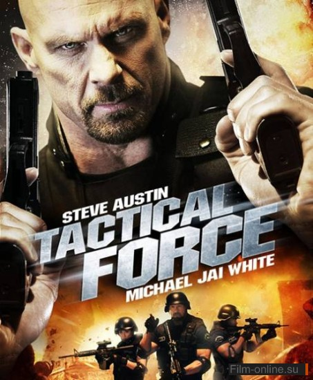 ����������� ���� / Tactical Force (2011)