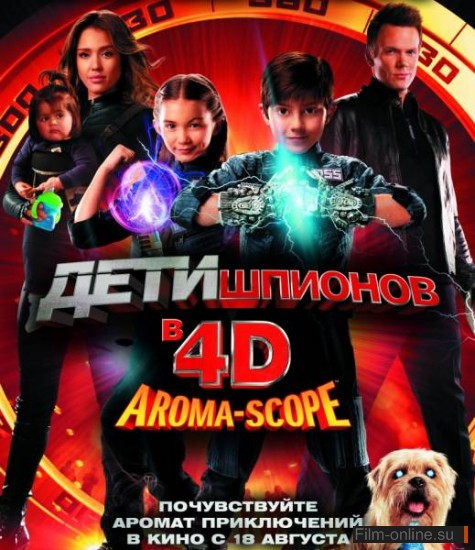 Дети шпионов 4 / Spy Kids: All the Time in the World in 4D (2011)