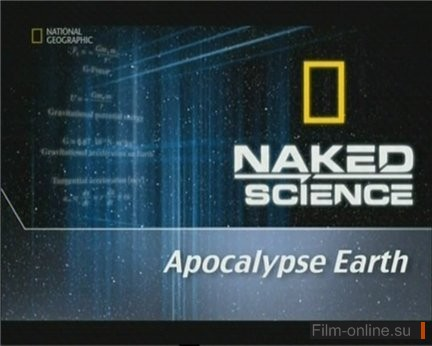 National Geographic. С точки зрения науки: Апокалипсис Земли / Naked science: Apocalypse Earth (2009)