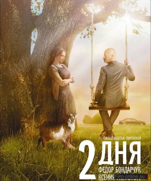 Смотреть онлайн фильм 2 сезон все серии в хорошем качестве