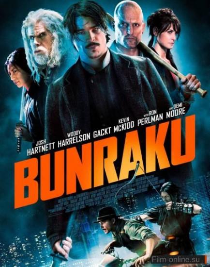 ������� / Bunraku (2010)