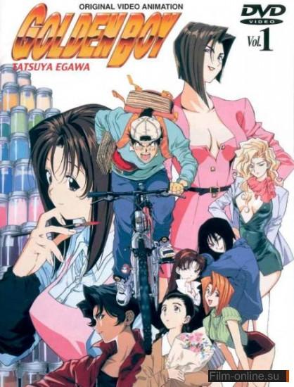 ������� ������ / Golden Boy Sasurai no Obenkyou Boy (1995)