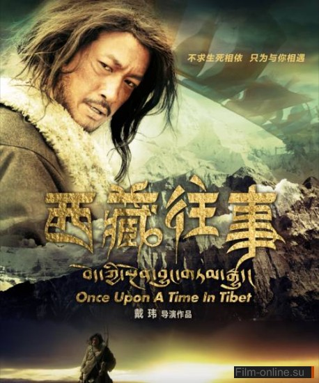 Однажды в Тибете / Once Upon a Time in Tibet (2010)