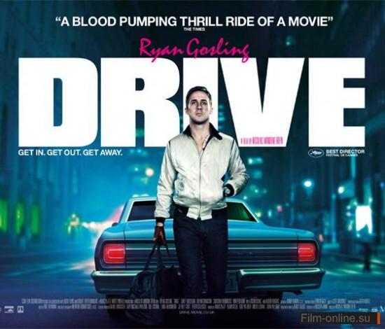 ����� / Drive (2011)