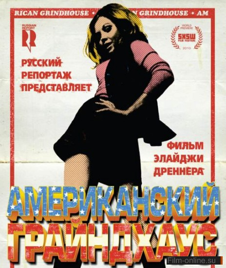 ������������ ���������� / American Grindhouse (2010)