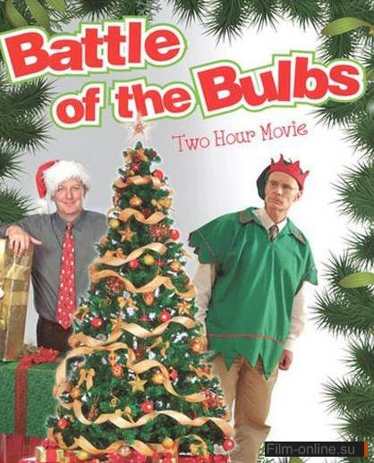 Битва на гирляндах / Battle of the Bulbs (2010)