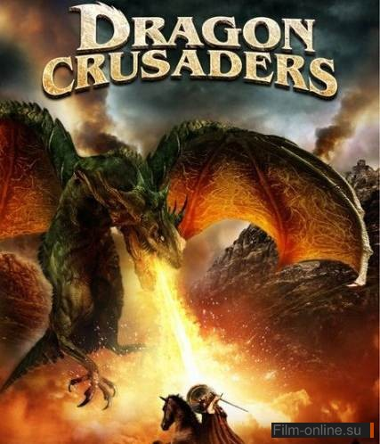 Орден Дракона / Dragon Crusaders (2011)