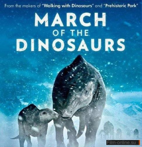 Поход динозавров / March of the Dinosaurs (2011)