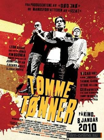 Пустые бочки / Tomme tonner (2010)