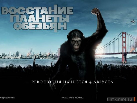 ��������� ������� ������� / Rise of the Planet of the Apes (2011)