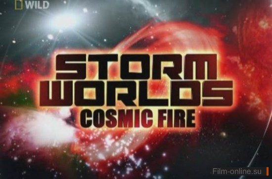 National Geographic : �������� ���� : ��������� ���� / Storm worlds : Cosmic fire (2010)