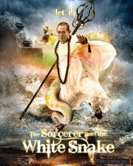 ������� � ����� ���� / The Sorcerer and the White Snake (2011)