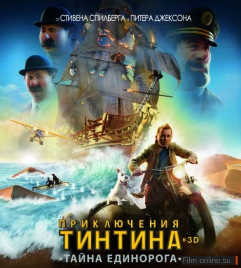 ����������� �������: ����� ��������� / The Adventures of Tintin (2011)
