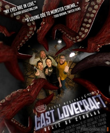 ��������� ��������: ������ ������ / The Last Lovecraft: Relic of Cthulhu (2009)