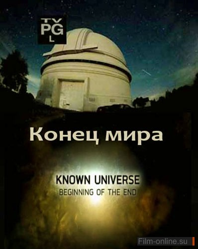 National Geographic: Известная Вселенная. Конец мира / The Known Universe. Beginning of the End (2011)