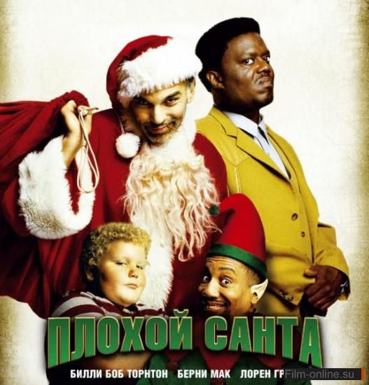 ������ ����� / Bad Santa (2003)