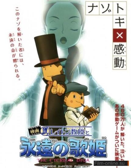 ��������� ������ � ���� �������� / Reiton kyoju to eien no utahime (2009)