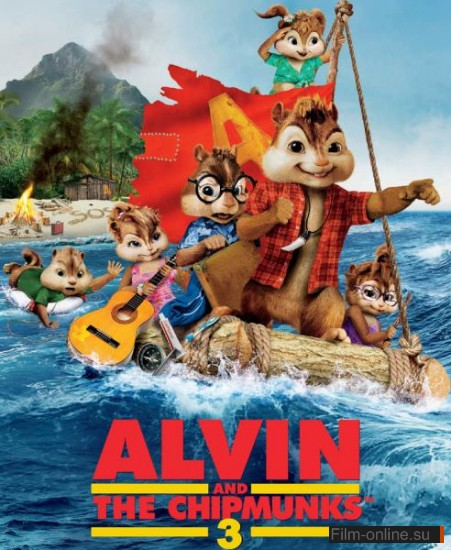 Элвин и бурундуки 3 / Alvin and the Chipmunks: Chip-Wrecked (2011)