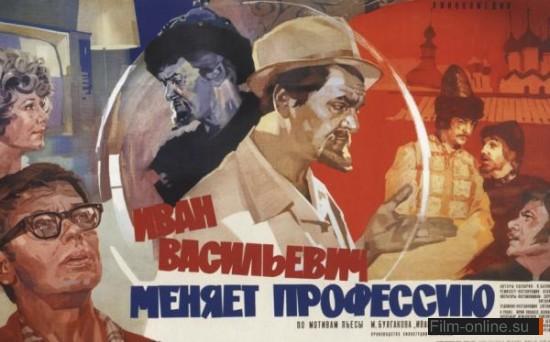 иван васильевич меняет профессию смотреть бесплатно: