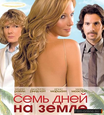 Семь дней на Земле / Meant to Be (2010)