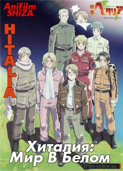Хеталия: Мир в белом / Ginmaku Hetalia: Axis Powers - Paint it, White (Shiroku Nure!) (2010)