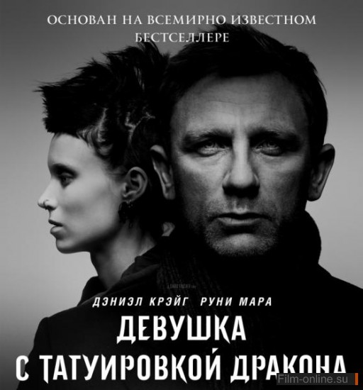 ������� � ����������� ������� / The Girl with the Dragon Tattoo (2011)