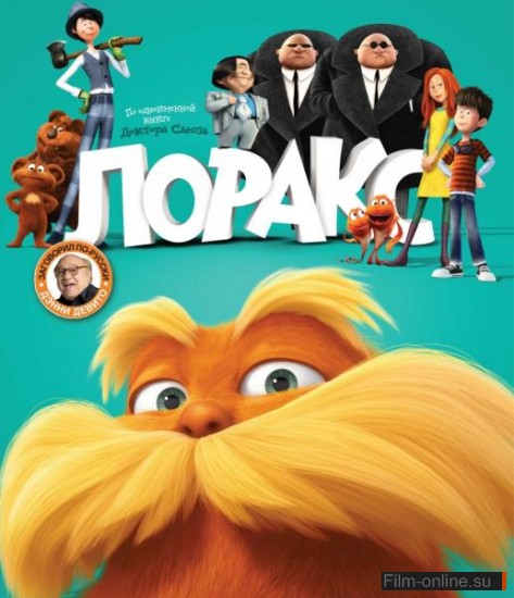 Лоракс / Dr. Seuss The Lorax (2012)