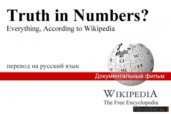 Истина в цифрах: Рассказ о Википедии / Truth in Numbers? Everything, According to Wikipedia (2010)
