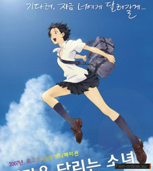 Девочка, покорившая время / Toki o kakeru shojo / The Girl Who Leapt Through Time (2006)