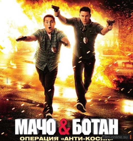 ���� � ����� / 21 Jump Street (2012)