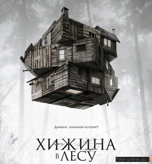 ������ � ���� / The Cabin in the Woods (2011)