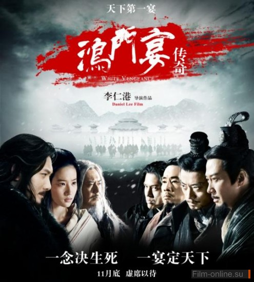 Белая месть / White Vengeance (Hong men yan) (2011)