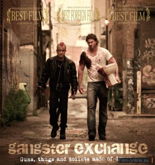 фильмы онлайн смотреть бесплатно гангстер: