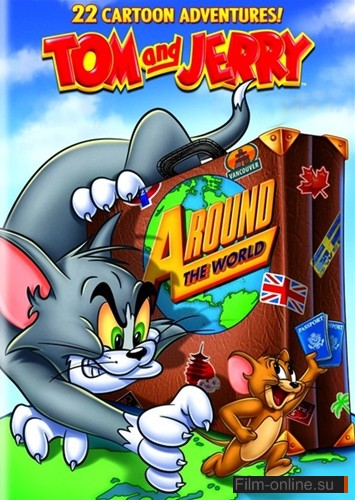 Фильм Том и Джерри: Вокруг Света / Tom and Jerry: Around the World (2012) онлайн