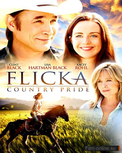 Флика 3: гордость страны / Flicka: Country Pride (2012)