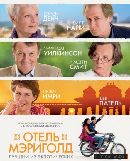 ����� ���������: ������ �� ������������ / The Best Exotic Marigold Hotel (2011)