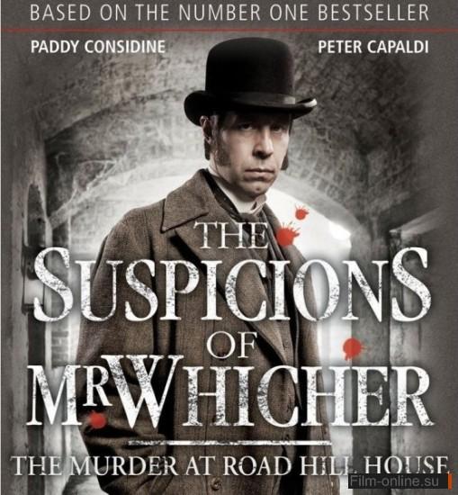 ���������� ������� ������� / The Suspicions of Mr Whicher (2011)
