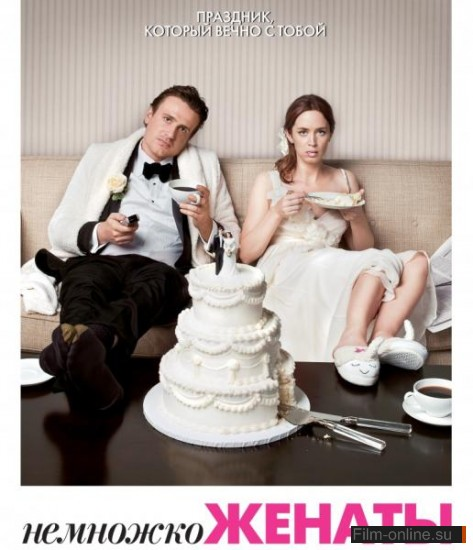 �������� ������ / The Five-Year Engagement (2012)