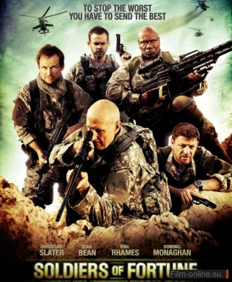 ������� ����� / Soldiers of Fortune (2012)