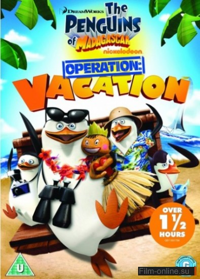 Пингвины Мадагаскара: Операция отпуск / Penguins Of Madagascar: Operation Vacation (2012)