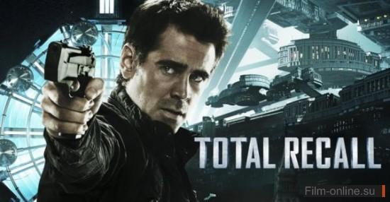 смотреть фильмы онлайн бесплатно вспомнить все 2012: