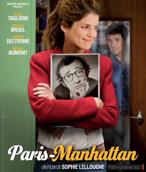 Париж-Манхэттен / Paris-Manhattan (2012)